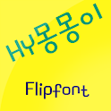 HYPuppy ™ Korean Flipfont