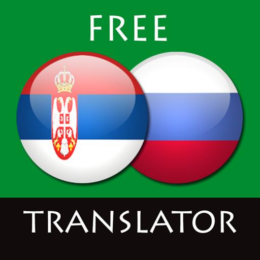 Android aplikacija Српска - Руски превод