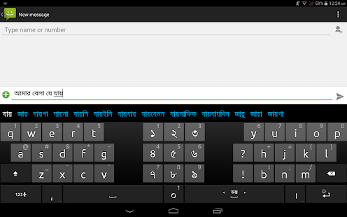 Ridmik Keyboard Screenshot