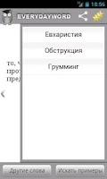 Screenshot of Умное слово на каждый день