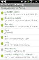 Screenshot of Android Bulgaria Forum App