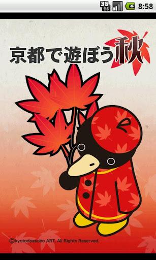 京都で遊ぼう Seasons β