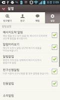 Screenshot of 윙크톡 - winktv talk