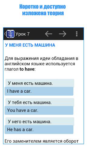 Как это сказать по-английски - screenshot
