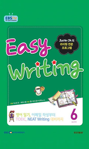 EBS FM Easy Writing 2012.6월호