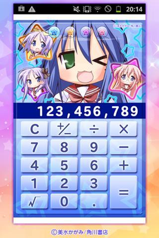 公式「らき☆すた」電卓ウィジェット