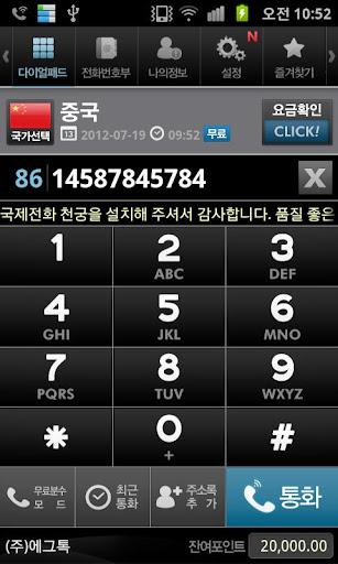 중국 무료국제전화 - 천궁 天宮中国免费国际电话