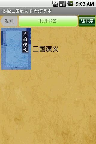 中国古典名著-三国演义