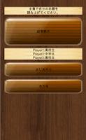 Screenshot of ワードウルフ