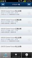 Screenshot of キャリアフォーラムアプリ2015