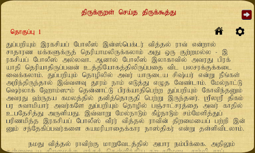 Thirukkural Seidha Thirukoothu - screenshot