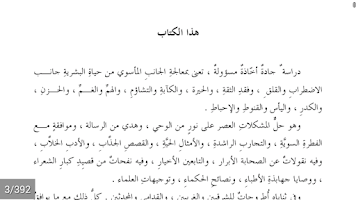 Screenshot of لا تحزن