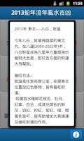 Screenshot of 2013年蛇年風水催旺佈局