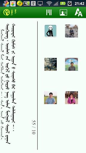 Mongolian Holvoo(好乐宝网) 社交 App-癮科技App