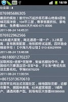 Screenshot of 摩安手机安全QQ定制版Mobile Secure forQQ
