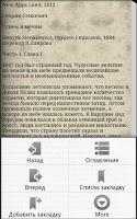 Screenshot of Огнем и Мечом Г.Сенкевич