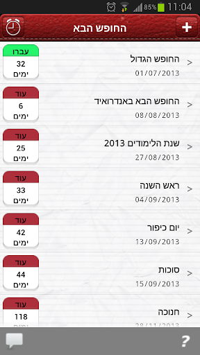 החופש-הבא for android screenshot