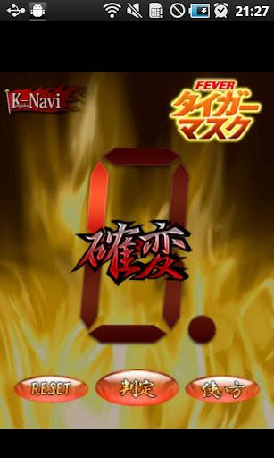 パチンコセグ判別-CRフィーバー タイガーマスクK-Navi