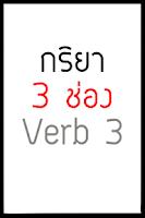Screenshot of กริยา 3 ช่อง