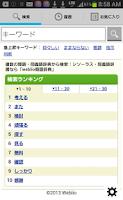 Screenshot of Weblio類語辞典-同義語や関連語・対義語や反対語を検索