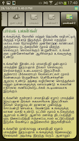 Screenshot of ICS Softwares Tamil Astrology