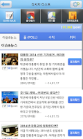 Screenshot of 두잇서베이-설문조사,리워드 앱(포인트 아르바이트)