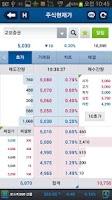 Screenshot of Kyobo Securities SmartK