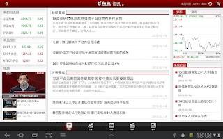Screenshot of 和讯财经新闻HD