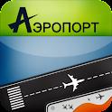 Аэропорт: Прилет и Вылет