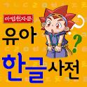 [마법천자문] 유아 한글사전_호기심 icon