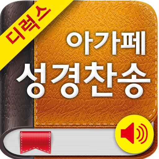 Deluxe 아가페성경찬송(개역개정+쉬운성경+새찬송가) 書籍 App LOGO-APP試玩