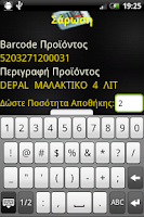 Screenshot of Απογραφή Αποθήκης με Barcode