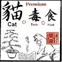 猫。毒。食 [进阶版] icon