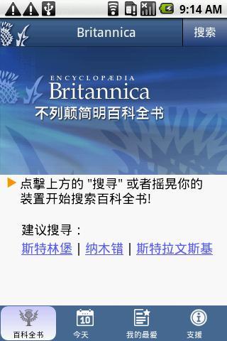 Britannica Chinese Enciclopedi
