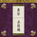 Shin Buddhism Shoshinge icon