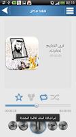 Screenshot of أناشيد و شيلات فهد مطر