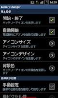 Screenshot of Battery Changer