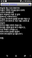 Screenshot of 성경과 찬송(Bible and Hymns)