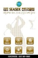 Screenshot of 김포CC예약