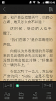 Screenshot of 书旗小说