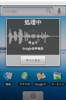 Screenshot of 音声検索