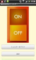 Screenshot of 電話切断防止シェルター [通話 切断防止] (無料)