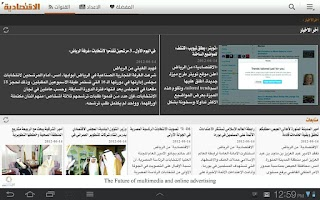 Screenshot of Al Eqtisadiah (Tablet)