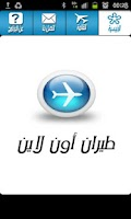 Screenshot of طيران أون لاين | Online Travel