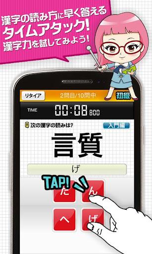 漢字 脳トレ!みんなの漢字力