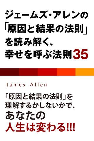 ジェームズアレン原因と結果の法則を読み解く幸せを呼ぶ法則35