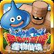 Dragon Quest Monster Wonderland super light