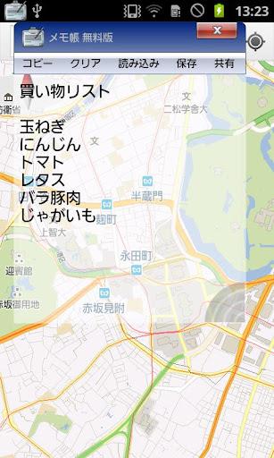 メモ帳 無料版 生產應用 App-愛順發玩APP