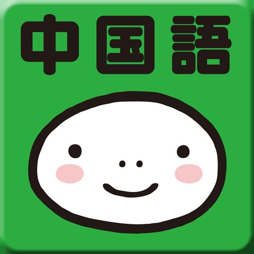 指さし単語帳 中国語 旅遊 App LOGO-APP開箱王
