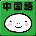YUBISASHI Phrase book Chinese icon